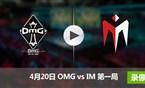2017LPL春季赛赛4月20日 OMGvsIM第一局录像