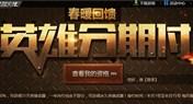 CF天龙英雄武器分期付款活动 CF英雄级武器分期付款
