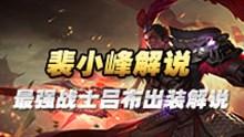 裴小峰解说吕布第一视角 最强战士吕布出装解说