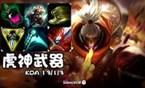 大神怎么玩:虎神武器vsBLG小鸡 老江湖爆锤王者
