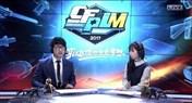 CFPLM总决赛来袭沈阳 东北风格或成解说主腔调