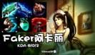 大神怎么玩:Faker对战Uzi 新版阿卡丽