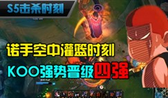 S5击杀时刻:1/4决赛KT vs KOO精彩集锦1:3