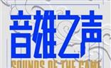 S11世界赛音雄之声:EDG破除魔咒晋级四强