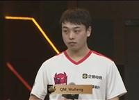 QM WuFeng赛后采访:决赛打好自己的就可以