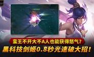 世界第一:黑科技剑姬0.8秒光速破大招!