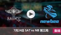 LPL夏季赛7月24日 NBvsSAT第三局集锦