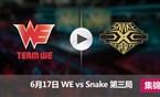 2017LPL夏季赛赛6月17日 WEvsSnake第三局集锦