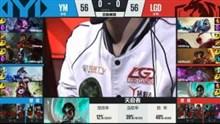 LGD三比零保级成功 YM饮恨收场未能完成晋级