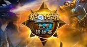 炉石传说世锦赛三日战报 两位国手晋级八强