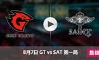 LPL夏季赛8月7日 GTvsSAT第一局集锦