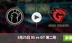 2017LPL春季赛赛3月25日 IGvsGT第二局录像