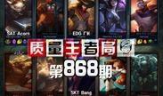 质量王者局868:Clearlove7 Bang Acorn