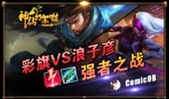 神仙打架啦:浪子彦vs彩旗!刺客巅峰之战