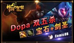 神仙打架啦:Dopa骚套路 双五杀剑圣+宝石