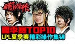 瞎β操作:2017LPL夏季赛TOP10操作