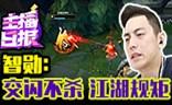 主播日报11.3:智勋 交闪不杀江湖规矩!