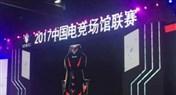 华体网竞AutoFull傲风签约仪式助力ESCC