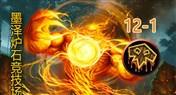 墨泽炉石竞技场159期:元素之王进化萨12胜