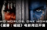 福利:《魔兽:崛起》电影周边火热开售中