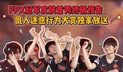 【FPX凤鸣之夜】冠军皮肤首秀栏目预告片