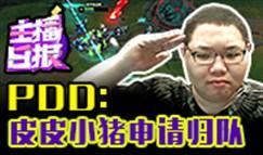 主播日报3.26:PDD皮皮小猪申请归队!