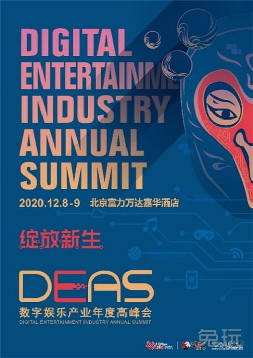 《【煜星手机版登录】壮志凌云,2020数字娱乐产业年度高峰会(DEAS)嘉宾阵容公布》