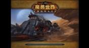 德拉诺之王普通恐轨车站 防战攻略视频