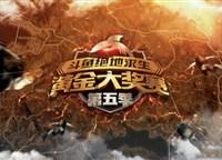 斗鱼黄金大奖赛决赛第一日16:00正式开始