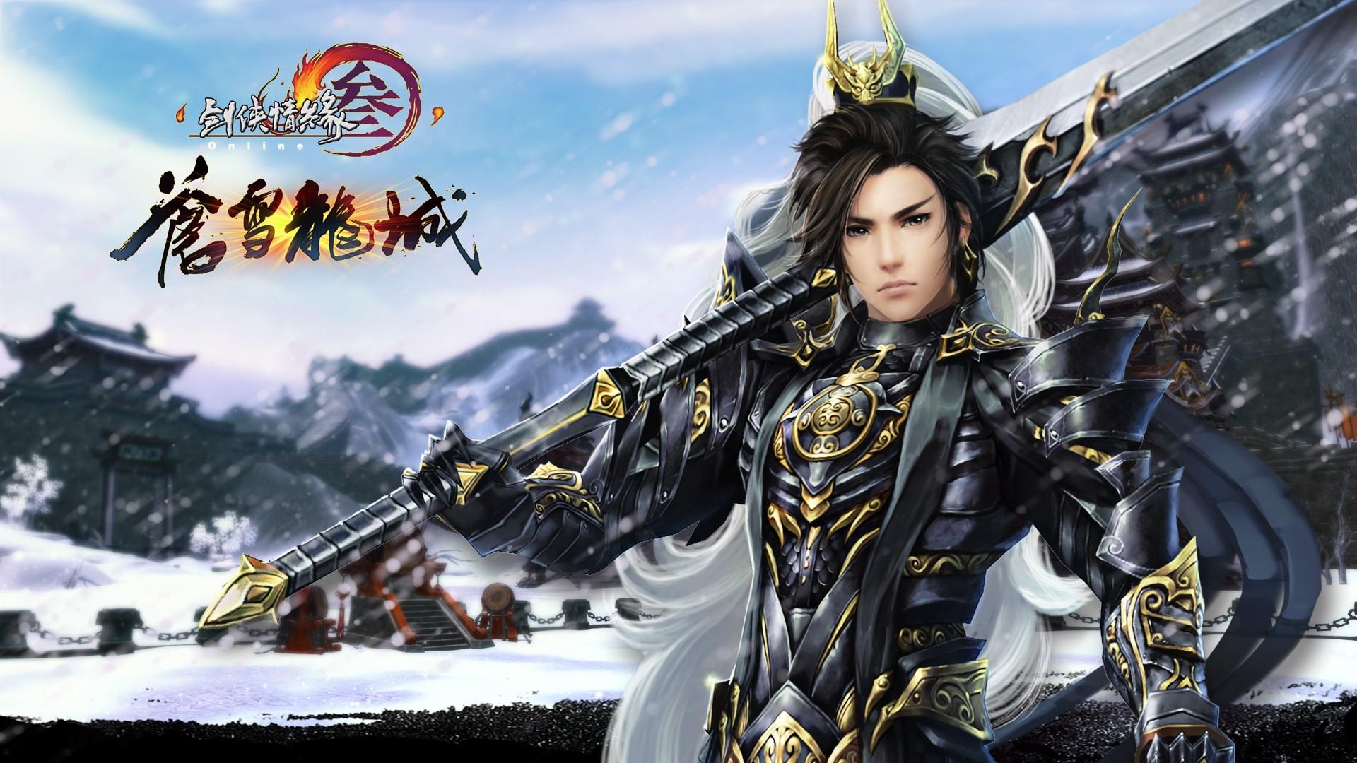 剑网三高清游戏壁纸 唯美人物画面呈现