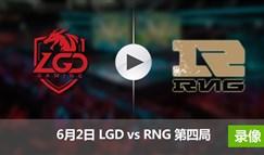 2017德玛西亚杯八强赛6月2日 LGDvsRNG第四局录像