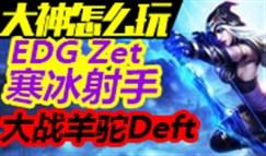 大神怎么玩:Zet寒冰vsDEFT伊泽 新老AD对决