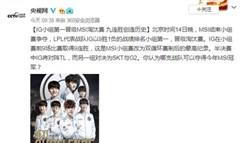 央视网为iG发声:九连胜创造MSI季中赛历史
