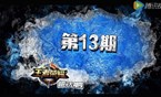 王者荣耀娜可露露第一视角 超玩大神秀第13期