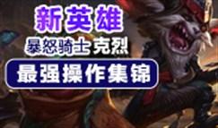 新英雄克烈试玩集锦:飘逸灵动 输出爆炸!