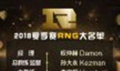 RNG发布夏季赛名单 完全体的软泥怪已集结