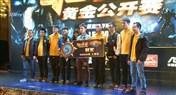 炉石黄金公开赛西安站 杭州选手张博勇夺冠