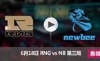 2017LPL夏季赛赛6月18日 RNGvsNB第三局集锦