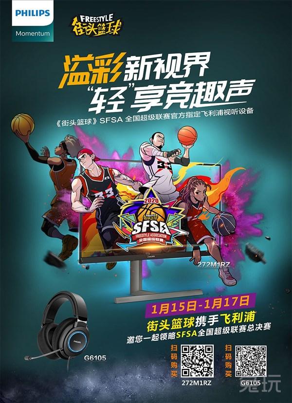 《【煜星h5登录】飞利浦倾情赞助 《街头篮球》SFSA总决赛周末开战》