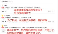 韩网热议金教练加入DWG:真的是太伟大了