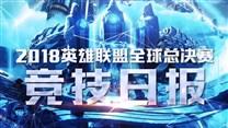 S8总决赛竞技日报:小组赛首日属于中国霞