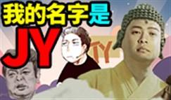 """""""电竞佛祖""""JY鬼畜:《我的名字叫JY》"""