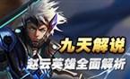 九天解说赵云第一视角 赵云英雄全面解析