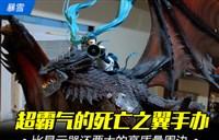 玩家晒:超霸气的巨大死亡之翼手办雕像