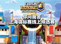 2016【皇室战争】上海锦标赛线上预选赛FAQ