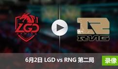 2017德玛西亚杯八强赛6月2日 LGDvsRNG第二局录像