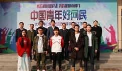 """电竞选手参加""""中国青年好网民""""巡回分享"""