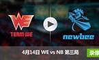 2017LPL春季赛赛4月14日 NBvsWE第三局录像
