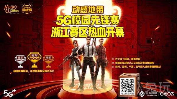 《【煜星娱乐登录地址】动感地带5G校园先锋赛浙江赛区报名启动,等你来战!》