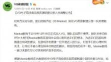 VG官宣:Maokai卸任VG英雄联盟分部教练